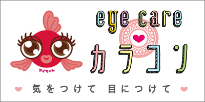 eyecare カラコン