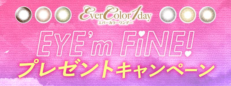 EYE'm FINE!プレゼントキャンペーン